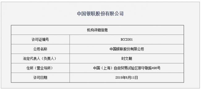 首张清算牌照诞生!央行向中国银联颁发银行卡清算业务许可证