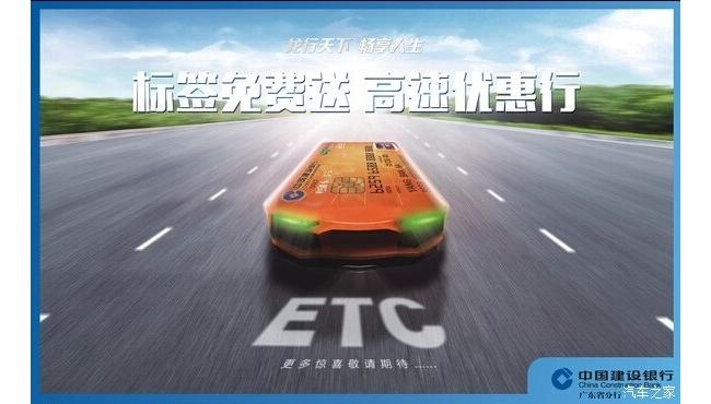 """9个月要完成新增1亿用户:支付江湖狂抢ETC办理""""免费盛宴"""""""
