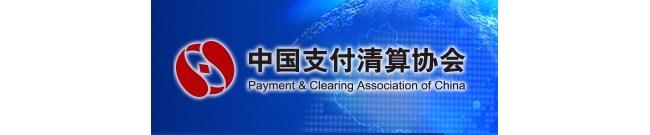 《中国支付清算协会自律惩戒实施办法》2019年7月1日起施行