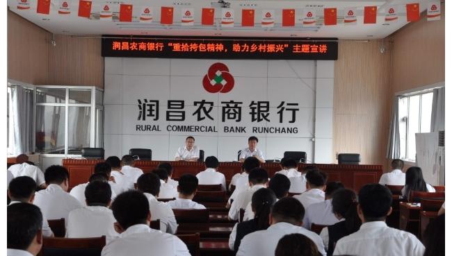 润昌农商行三大举措热推聚合支付:纳入全员计酬 每月新增数百商户