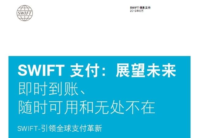 SWIFT发布《支付:展望未来》白皮书:呼吁推进跨境支付改革