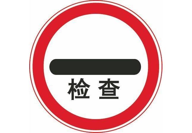 北京商报:先锋支付仍在监管检查中 公司正门已被封锁仅留侧门