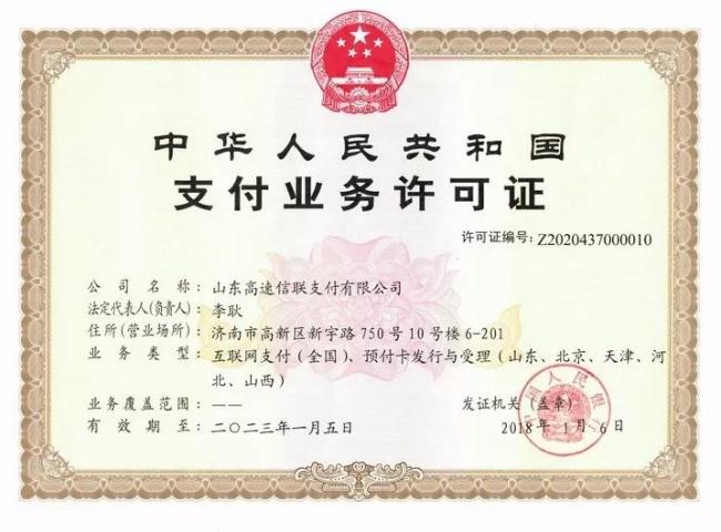 北京千方将用1.18亿元获取持证机构信联支付14%股权 只为ETC