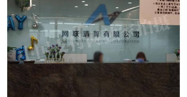 独家:网联第一位公开选聘的副总裁已经到位 分管运营和技术