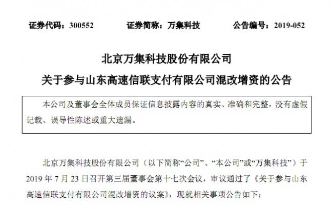 北京万集参与山东高速信联支付混改增资 5000万元拿下联5%股权