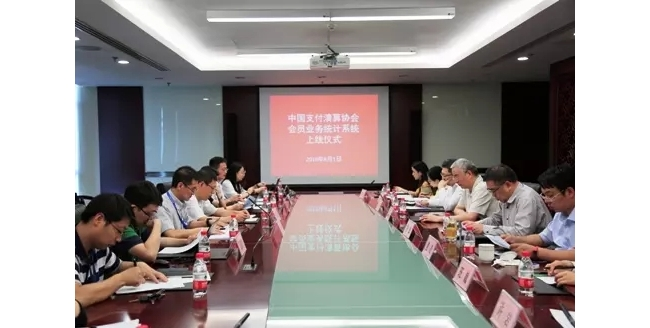 中国支付协会上线会员业务统计系统:6家机构完成联调测试