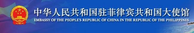 使馆提醒:中国公民切勿来菲律宾从事网络博彩工作 勿受中介诱骗