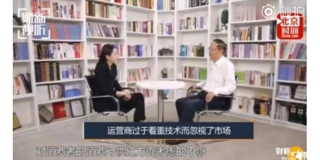 中国移动前老总:手机支付的失败是因为过于看重技术而忽视了市场