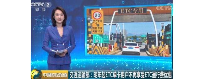 交通部:明年起未安装车载装置的ETC用户不再享受通行费优惠
