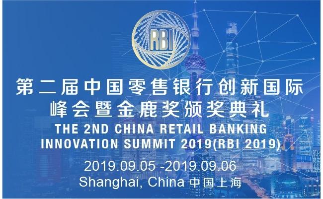 2019第二届中国零售银行创新国际峰会暨金鹿奖颁奖典礼将于9月在沪召开