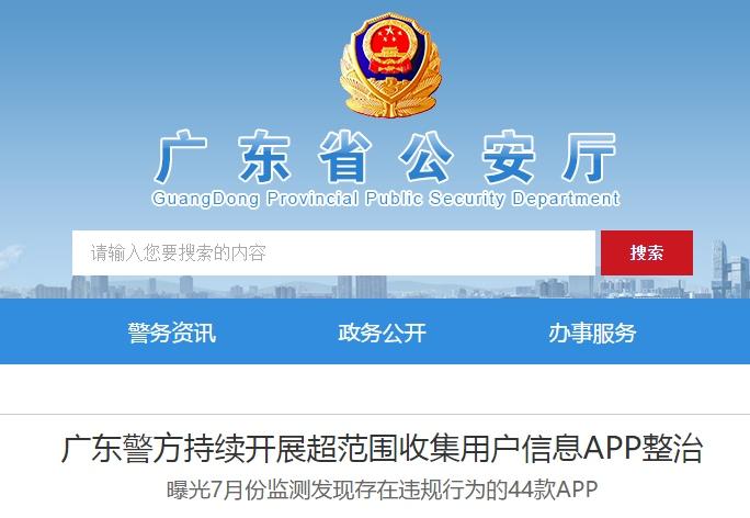 广东公安厅曝光存在违规行为的APP:嘉联立刷在列