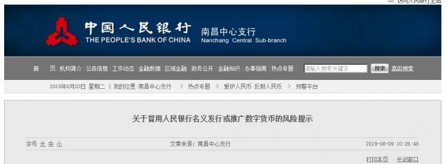 """江西人行发出风险提示:目前市场上""""数字货币""""均非法定数字货币"""