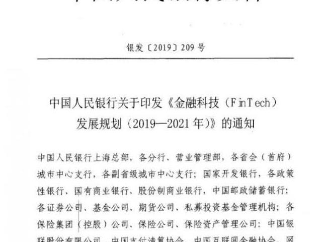 全文来了!央行209号文《金融科技(FinTech)发展规划》