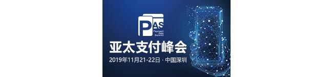 2019亚太支付峰会,探寻革命性数字移动支付新未来!