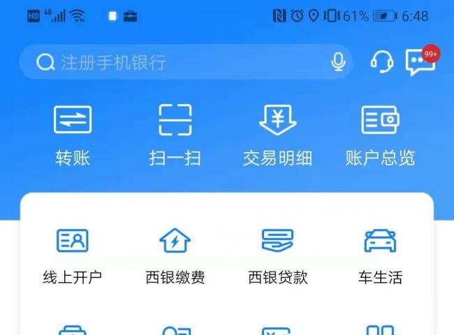业内首发手机银行eID大额转账服务:西安银行携手华为钱包