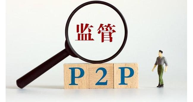 支付公司和银行相继被约谈:逐步清退P2P出入金