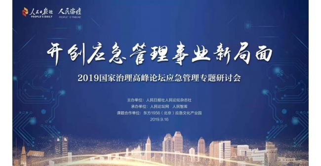 2019国家治理高峰论坛应急管理专题研讨会在京召开