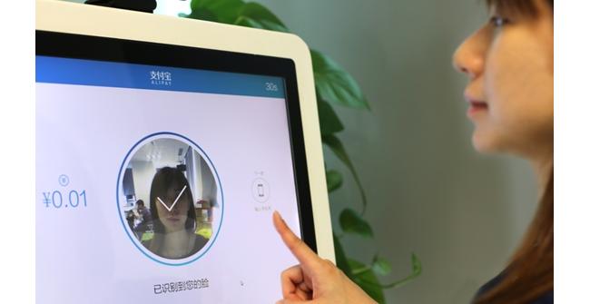 支付宝回应刷脸支付监管:保持良好交流 分享技术实践成果