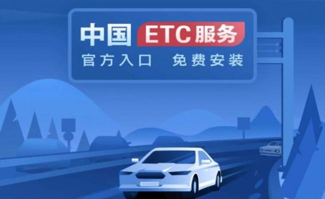 """""""中国ETC服务平台""""注册用户近10万 已上线23省市发行机构"""