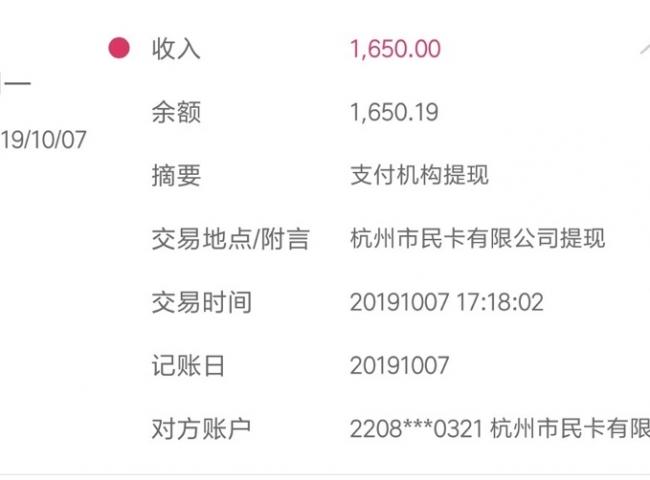 杭州市民卡疑为高炮平台和博彩网站提供支付通道 回应称不知情