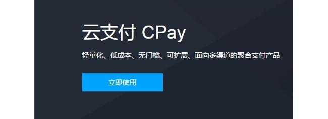 腾讯云支付开始收费1500元封顶 SaaS服务正与支付走向深度融合