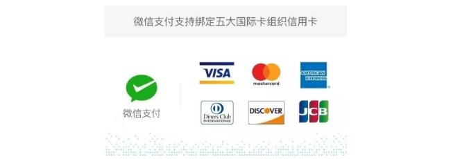 微信支付可以绑定国际信用卡了,五大卡组织都支持