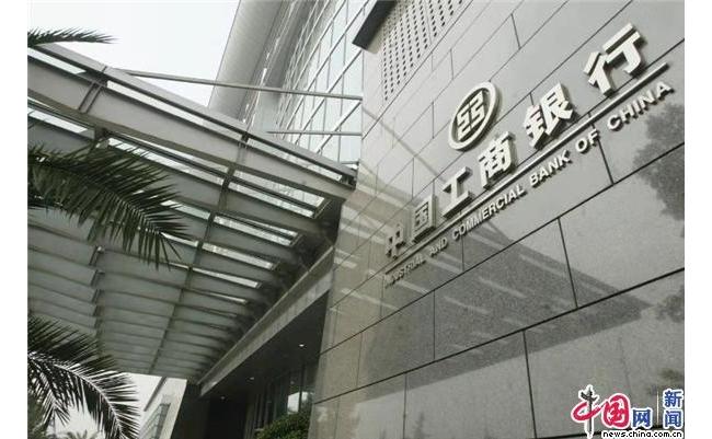 中国工商银行成为北京大兴国际机场全聚合支付收单银行