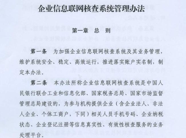 《企业信息联网核查系统管理办法》发布 发现商户用假证要立即报案