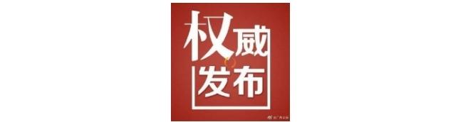 警方对云付通涉嫌非法集资案开展收网行动 黄某锦被逮捕