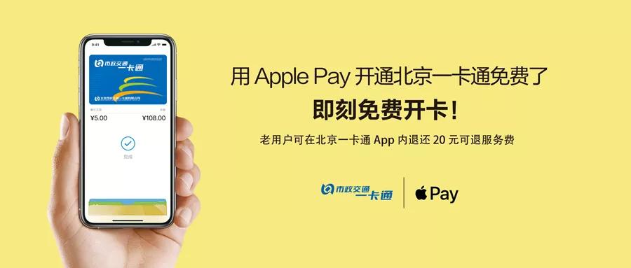 Apple Pay将于今年上线京津冀互联互通卡