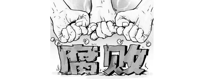 """曾在央行支付司工作两年的""""80后""""主任科员陈志阳涉嫌严重违纪违法"""