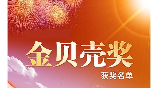 """第八届""""金贝壳奖""""出炉:10家支付机构荣登榜单"""