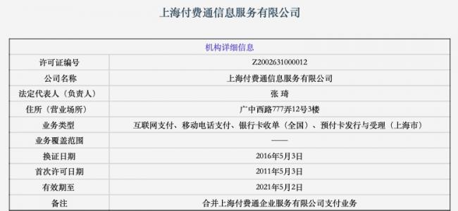 付费通权力正式交接:拼多多联合创始人陈磊接棒法人及董事长