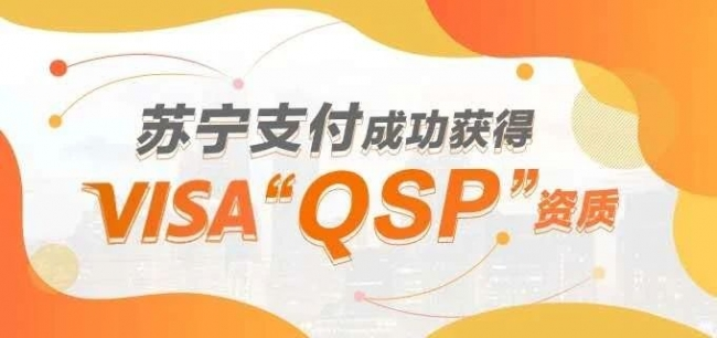 已有21家机构获得Visa QSP资质(附名单)