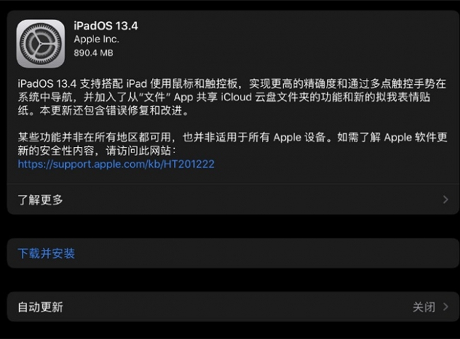 """Apple Pay支持支付宝""爽约 iOS13.4也未增加新的公交卡"