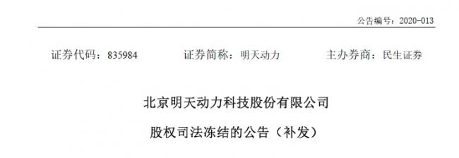 明天动力老板杨铭股份被全部冻结 如被行权将失去对公司的控制
