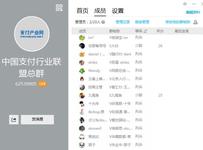 中国支付行业联盟群(2000人超级群):62539905,欢迎各位支付同仁加入!