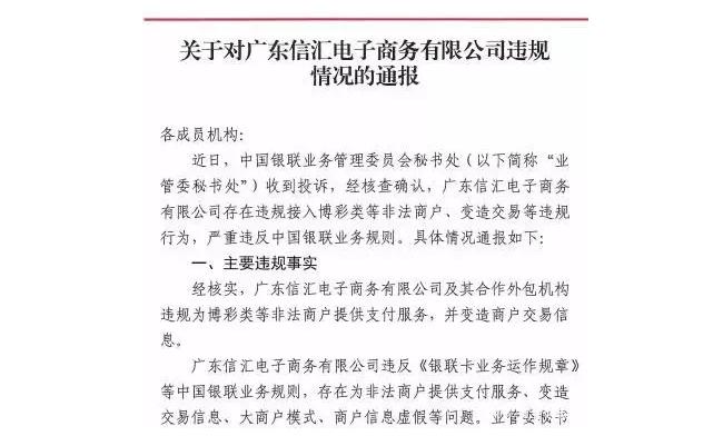 信汇支付披露:步森收购易联汇华60.4%股权仍待央行审批