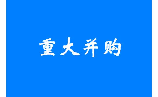 """苏州张家港动用116名警力摧毁""""火牛""""第四方支付平台 抓了70余人"""