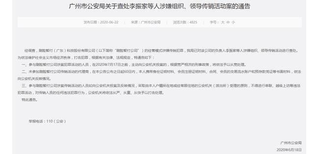 定性了!有家刷脸支付代理模式涉嫌传销 负责人已被广州公安查处
