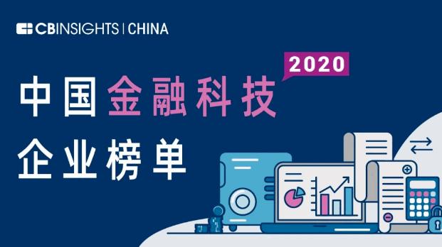 Airwallex空中云汇入选CB Insights中国Fintech榜单