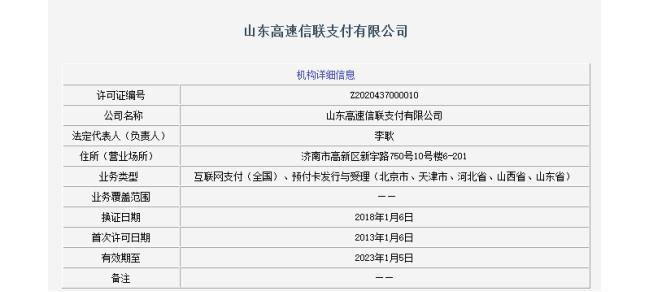 信联支付完成2.8亿人民币A轮融资 蚂蚁金服领投