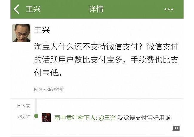 王兴回应美团不支持支付宝:淘宝为什么不支持微信支付