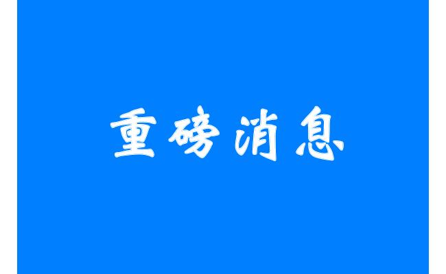 主政银联7年的总裁时文朝即将离任