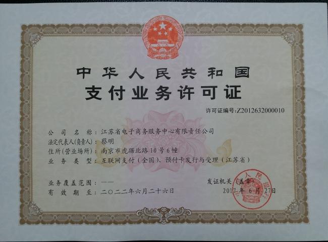 持证支付机构江苏CA公司状告董事长 挪用巨额资金炒股和还债