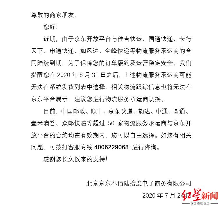 京东7月24日在卖家论坛发布的通知
