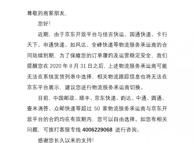 猫狗大战:京东因未能入驻阿里电商而封杀申通 申通表示很冤