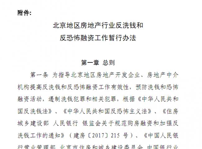 北京地区即将出台房地产行业反洗钱和反恐怖融资工作办法