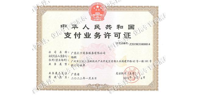广东汇卡60%股权卖了6000万元 两年前净利润480万元